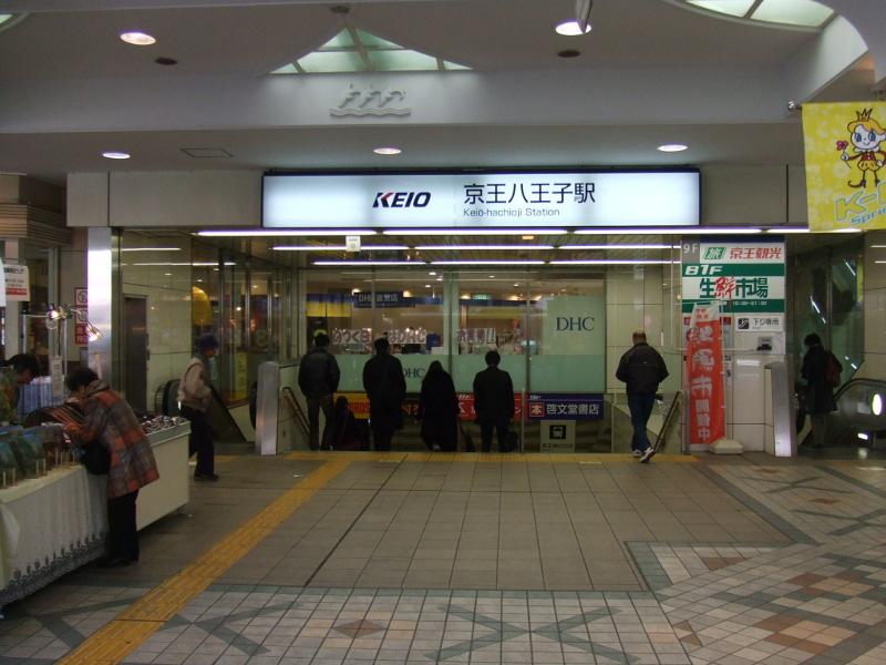 「京王八王子駅」の画像検索結果
