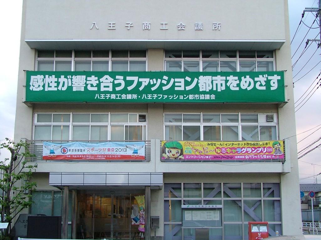 松姫マッピー横断幕