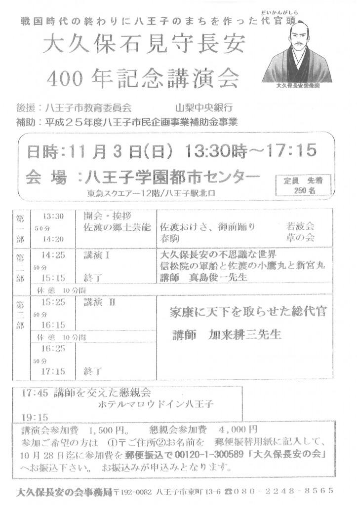 SKMBT_C22013102111040