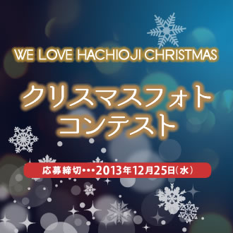 event-hachioji-christmas-photo2013
