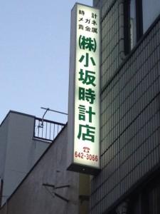 写真1_M0114288