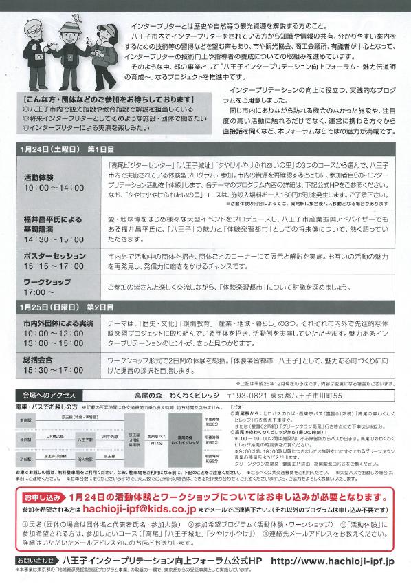 八王子インタープリテーション②
