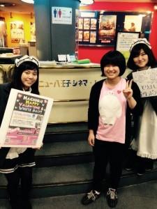 20150212ニュー八シネマ