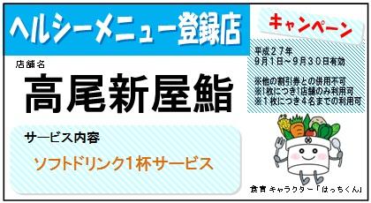 28高尾新屋鮨